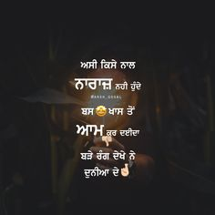 😎😎😎😎😎😎 Please Turn on post notifications ⤴️ Like👍 comment✍️ & Share✅✅✅ ————————————————————— Jealousy Quotes, Hurt Quotes, Status Quotes, Funny Quotes, Motivational Quotes, Punjabi Attitude Quotes, Punjabi Love Quotes, Sikh Quotes, Indian Quotes