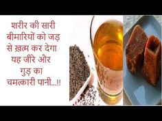 Health benefits of cumin seeds and jaggery water.  जीरे और गुड के पानी प...