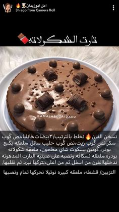 Cooking Cake, Cooking Recipes, Sweets Recipes, Cake Recipes, Merida, Arabian Food, Cakes Plus, Cookout Food, Cafe Food