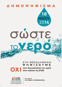 οχι στην ιδιοτικοποίηση της ύδρευσης Θεσσαλονίκης ΕΥΑΘ Blog Page, Water