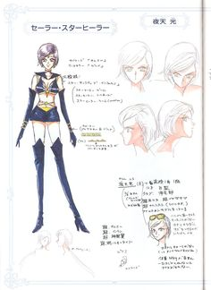"夜天光/セーラースターヒーラーのキャラクターデザイン character design sheet for Kou Yaten / Sailor Star Healer from ""Sailor Moon"" series by Naoko Takeuchi"