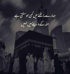 Rumi Love Quotes, Sufi Quotes, Beautiful Quran Quotes, Poetry Quotes In Urdu, Quran Quotes Inspirational, Quran Quotes Love, Islamic Love Quotes, Heart Quotes, Meaningful Quotes