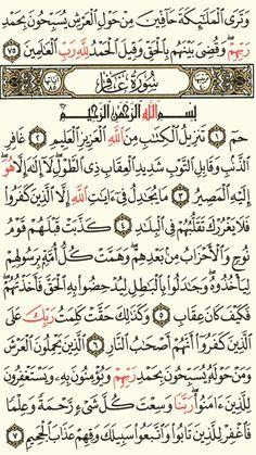 10 Best س ور ة الز م ر Images Math Math Equations Holy Quran Book