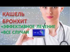 Лечение кашля и бронхита прибором Biomedis Android