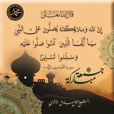 Islamic Images, Islamic Pictures, Jumat Mubarak, Jumma Mubarak Images, Noble Quran, Peace Be Upon Him, Islam Religion, Allah, Instagram