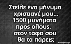 Best Quotes, Funny Quotes, Stupid Funny Memes, Funny Shit, Funny Stuff, Funny Greek, Greek Quotes, True Words, Laugh Out Loud
