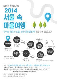:: [공릉동 꿈마을여행] 2014 서울 속 마을여행 Diagram, Layout, Words, Poster, Design, Page Layout, Design Comics, Posters