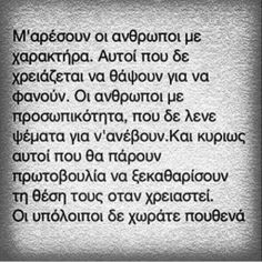 Find images and videos about quotes, greek quotes and greek on We Heart It - the app to get lost in what you love. New Quotes, Wise Quotes, Family Quotes, Words Quotes, Wise Words, Funny Quotes, Inspirational Quotes, Sayings, Smart Quotes