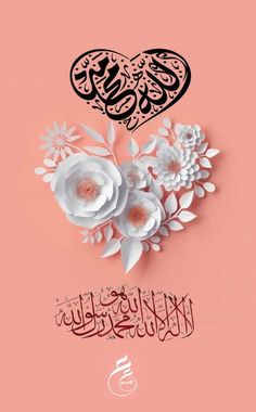 Quran Wallpaper, Wallpaper Hp, Love Quotes Wallpaper, Islamic Quotes Wallpaper, Cute Girl Wallpaper, Unique Wallpaper, Allah Calligraphy, Islamic Art Calligraphy, Islamic Images