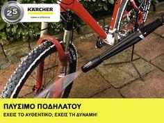 Πλύσιμο ποδηλάτου Bicycle, Home And Garden, How To Make, Bicycle Kick, Bike, Trial Bike, Bicycles
