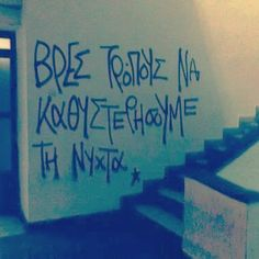 ... Rap Quotes, Love Quotes, Qoutes, More Than Words, Some Words, Graffiti Quotes, Love Matters, Greek Quotes, Favorite Quotes