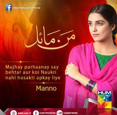 Mann Mayal Episode 2 on Hum Tv in HD 1st Feb 2016