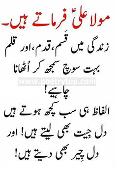 Hazrat Ali (R.A) Farmatay Hain Zindagi Main Qasam , Qadam , Aur Qalam Bohot Soch Samajh Kar Uthana Chaheyay Alfaaz He Sab Kuch Hotay Hain Dil Jeet Bhe Laitay Hain Aur Dil Cheer Bhe Daitay Hain. hazrat ali (r.a) quotes in urdu Hazrat Ali Sayings, Imam Ali Quotes, Muslim Quotes, Quran Quotes, Wisdom Quotes, Islamic Phrases, Islamic Messages, Islamic Qoutes, Islamic Dua