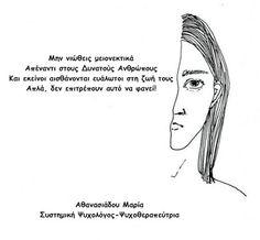 #Αυτογνωσία #Αυτοπεποίθηση #Αυτοεκτίμηση #Ψυχολογία #Ψυχοθεραπεία Kai, Therapy, Memes, Animal Jokes, Meme
