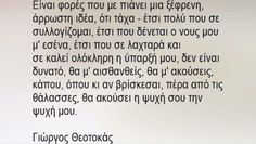 Soul Quotes, Life Quotes, Amazing Quotes, Best Quotes, Crazy Love, Greek Quotes, Some Words, Poetry Quotes, Texts