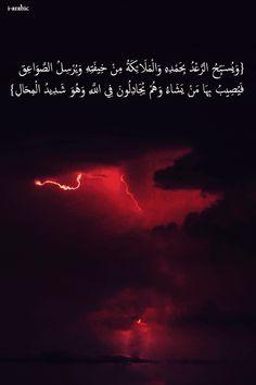 Quran 13:13 – Thunderوَيُسَبِّحُ الرَّعْدُ بِحَمْدِهِ وَالْمَلَائِكَةُ مِنْ خِيفَتِهِ وَيُرْسِلُ الصَّوَاعِقَ فَيُصِيبُ بِهَا مَنْ يَشَاءُ و...