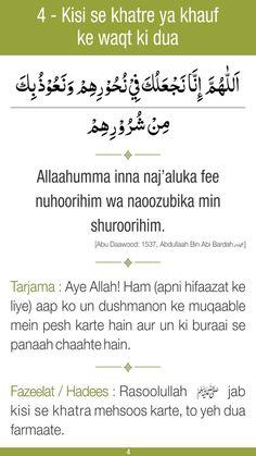 Islamic Dua, Islamic Quotes, Allah, Allah Islam