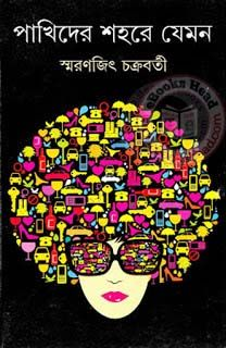 Pakhider Sahare Jeman is a popular Bengali novel by Smaranjit Chakraborty. The book was first published in Calcutta, India and is one of the author's most read books. Smaranjit Chakraborty Bengali is the author of India. She is most popular for novels, short stories, fiction.