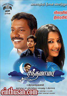 Chandamama tamil movie online