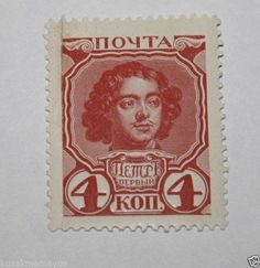 Postage stamps RUSSIA 1913 Peter the Great, Collectibles MNH