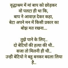 True Interesting Facts, Babe Quotes, Reality Quotes, Hindi Quotes, Cool Words, Real Life, Fun Facts, Naked, Knowledge
