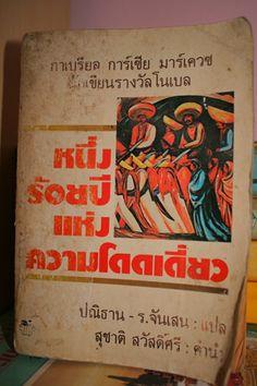 One hundred years of solitude : Gabriel Garcia Marquez    THAI edition