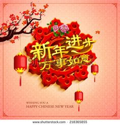 """Classy Chinese new year card. Chinese character  """" Xin Nian Jin Pu """" means - Good achievement and progressing at new year. """"Wan Shi Ru Yi """"  - May all your wishes be fulfilled."""
