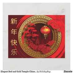 Elegant Red and Gold Temple Chinese New Year Postcard Chinese Holidays, All Holidays, Chinese New Year, New Year Postcard, Postcard Size, New Years Tree, Chinese Lanterns, Mid Autumn Festival, Artwork Design