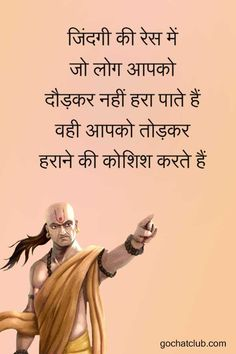 Positive Thoughts Quotes, Motivational Thoughts In Hindi, Motivational Picture Quotes, Inspirational Quotes About Success, Gud Thoughts, Good Morning Hindi Messages, Chankya Quotes Hindi, Environment Quotes, Geeta Quotes