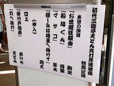 天どんさん、真打昇進披露、9/1昼の部 by@katze69