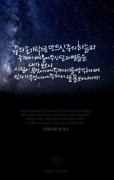 시편 8:3~4 Church Signs, Watercolor Christmas Cards, Christian Wallpaper, The Son Of Man, Jesus Loves, Word Of God, Psalms, Jesus Christ, Christianity