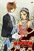 Goong, Palace Story, Volume 21 -Park So Hee