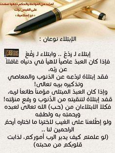 Pin By Nesma Ziyad On درر وعبر Islamic Quotes Quran Trust God Islamic Qoutes