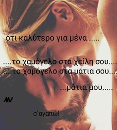 Greek Quotes, Love, Anatomy, Amor