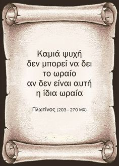It`s all Greek to me…… Big Words, Greek Words, Wise Quotes, Motivational Quotes, Inspirational Quotes, Greece Quotes, French Words Quotes, Career Quotes, Student Quotes