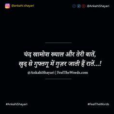 चंद खामोश ख्याल और तेरी बातें  #Shayari #DostiShayari #FeelTheWords #2LineShayari #AnkahiShayari