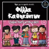 Mia taxi ma poia taxi Teaching Resources | Teachers Pay Teachers Teacher Pay Teachers, Teacher Resources, About Me Blog, Teaching, Comics, Taxi, Store, Larger, Education