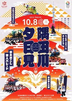 隅田川夕日見のポスター