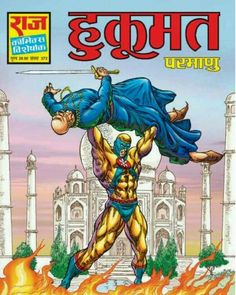Read Comics Free, Indian Comics, Download Comics, Comic Books, Fandoms, Reading, Drawing Cartoons, Word Reading, Cartoons