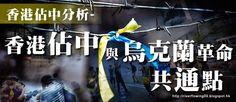 . 2010 - 2012 恩膏引擎全力開動!!: 香港佔中分析--香港佔中與烏克蘭革命共通點