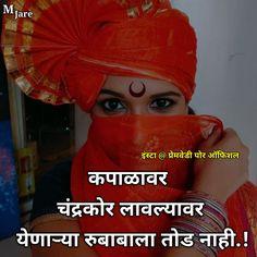 Attitude Status, Attitude Quotes, Swag Quotes, Me Quotes, Shivaji Maharaj Quotes, Shiva Photos, Birthday Photo Banner, Marathi Status, Marathi Quotes