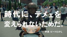 カップヌードルCM 「おバカへの疾走 篇」 15秒 / ビートたけし