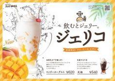 コメダ珈琲店の夏の季節限定デザートドリンク ジェリコの第2弾マンゴーヨーグルトが本日より販売開始  甘酸っぱくてフルーティーな暑い夏にピッタリのデザートドリンクですね  ジェリコマンゴーヨーグルト620
