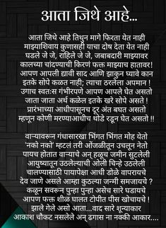 आता जिथे आहे,,तिथुन मागे फिरता येत नाही Poetry Quotes, Hindi Quotes, Me Quotes, Qoutes, Marathi Poems, Marathi Calligraphy, Mother Poems, Feelings Words, Quotes About Love And Relationships