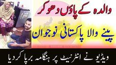 والدہ کے پاؤں دھو کر پینے کی پاکستانی نوجوان کی ویڈیو کا سوشل میڈیا پر ہ...