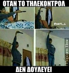Funny Greek Quotes, Greek Memes, Funny Quotes, Funny Memes, Jokes, Funny Vid, Just For Laughs, Laugh Out Loud, Haha