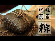 米芝蓮大廚食譜|瑤柱裹蒸粽 - YouTube