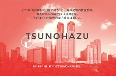 """In November 2014, we welcome you to our new dining floor """"TSUNOHAZU""""."""