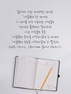 Quotes Gif, Wise Quotes, Famous Quotes, Korean Handwriting, Korean Writing, Korean Quotes, Study Quotes, Korean Language, Cool Words