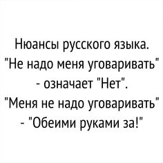 Shopping Humor, Good Grammar, Russian Humor, Very Funny, History Facts, Man Humor, Vocabulary, Funny Quotes, Knowledge